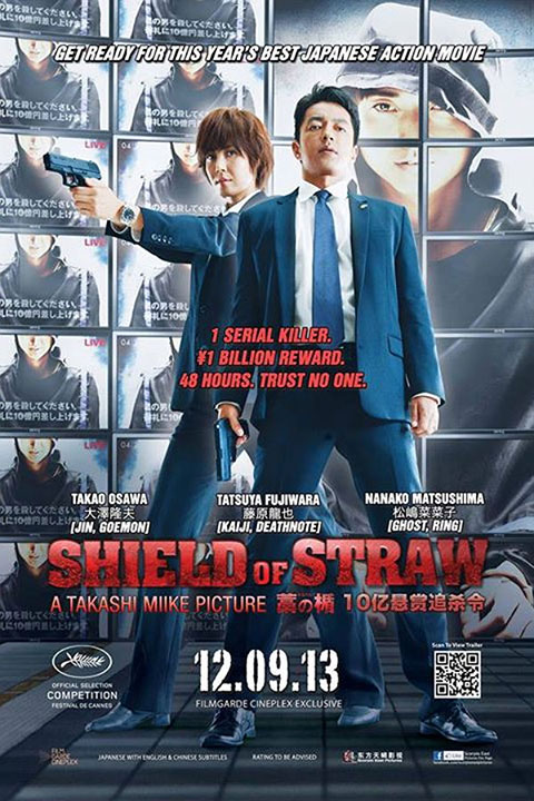 SHIELD OF STRAW (2013)