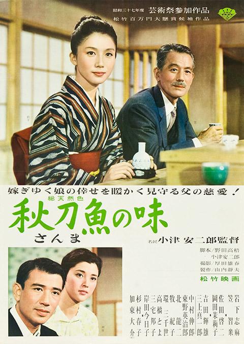 IL GUSTO DEL SAKE' (1962)