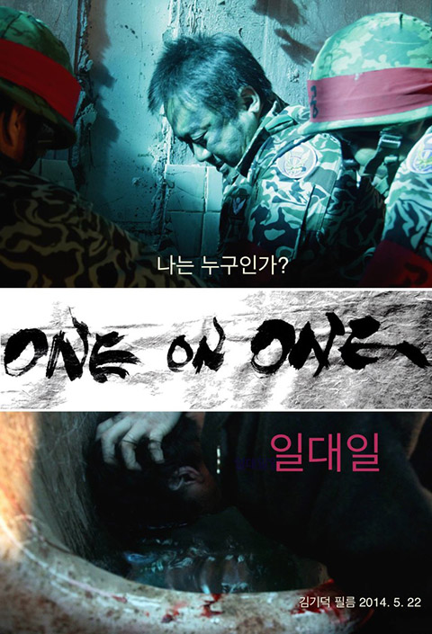 ONE ON ONE (2014)