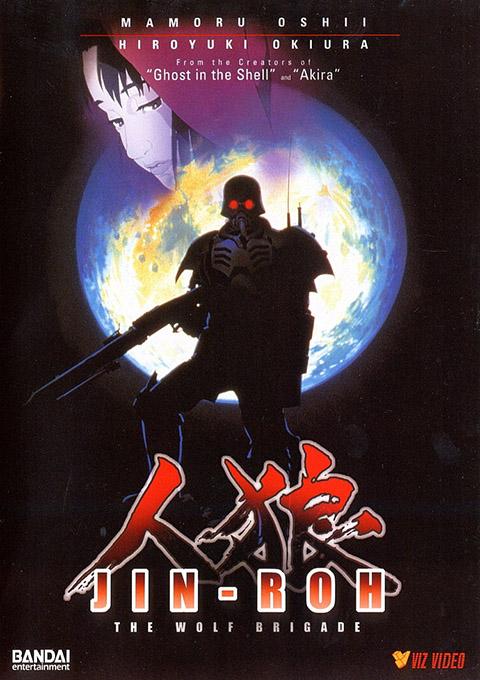 JIN-ROH – UOMINI E LUPI (1999)